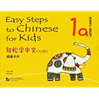 Easy Steps to Chinese for Kids vol.1A - Word Cards