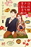 日比野さんちの季節手帖~ワケあり夫婦の十二か月~(1)(プリンセス・コミックス)