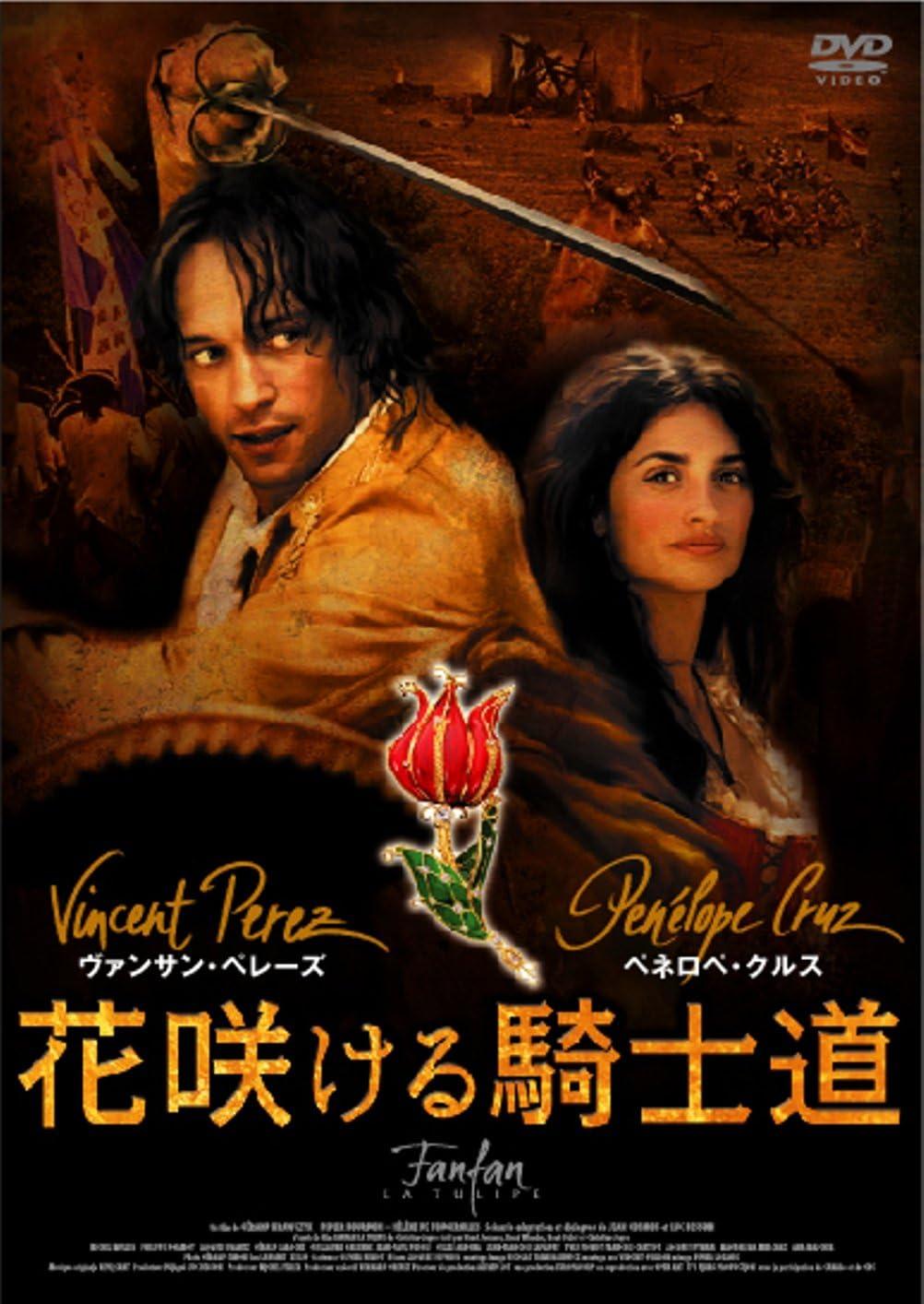 Amazon | 花咲ける騎士道 [DVD] | 映画