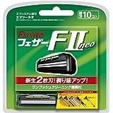 フェザー エフシステム F2ネオ 替刃 10個