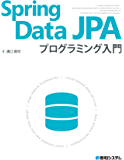Spring Data JPAプログラミング入門