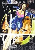VF-アウトサイダーヒストリー- 3 (ジェッツコミックス)