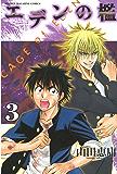 エデンの檻(3) (週刊少年マガジンコミックス)
