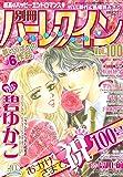 別冊ハーレクインVol.100 (ハーレクイン増刊)
