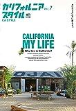 カリフォルニアスタイル Vol.7 (エイムック 3684)