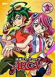 遊☆戯☆王 ARC-V TURN-3 [DVD]