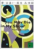 夢・出逢い・魔性 You May Die in My Show Vシリーズ (講談社文庫)