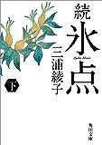 続 氷点(下) (角川文庫)