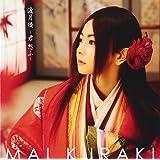 渡月橋 〜君 想ふ〜 (初回限定盤) (DVD付)