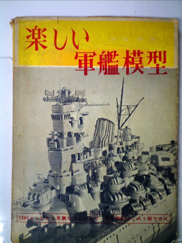 楽しい軍艦模型 (1961年)   井田...