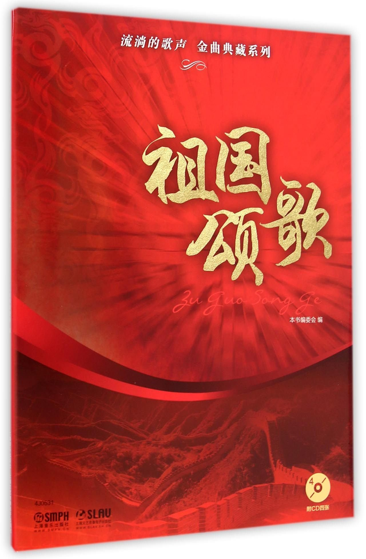 Download Flowing singing songs Collection - motherland carols with CD four(Chinese Edition) PDF