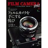 FILM CAMERA STYLE vol.2 (エイムック 3947)