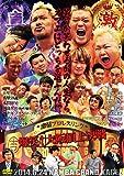 激情プロレスリング ~爆笑! 大阪頂上決戦~ [DVD]
