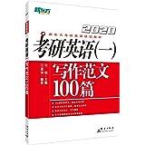 新东方•(2020)考研英语(一)写作范文100篇
