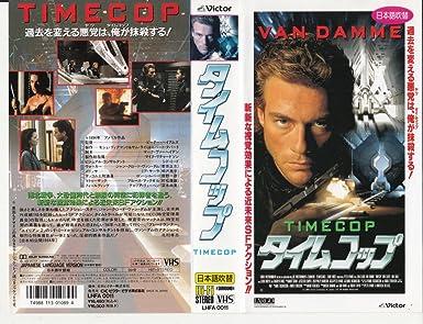 Amazon.co.jp: タイムコップ(日...