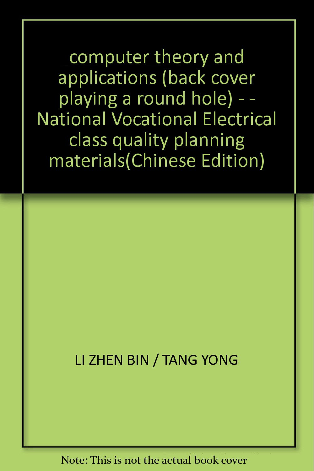 computer theory and applications (back cover playing a round hole) - - National Vocational Electrical class quality planning materials(Chinese Edition) PDF