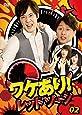 ワケあり! レッドゾーンvol.2 [DVD]