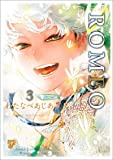ROMEO 3 (ジュネットコミックス ピアスシリーズ)