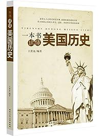 一本书读懂美国历史 (Chinese Edition)