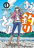 おひ釣りさま (少年チャンピオンコミックス・タップ!)