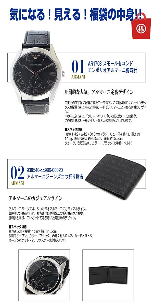 buy online fba4a d7f26 Amazon.co.jp: 【福袋】アルマーニ ARMANI 腕時計 二つ折り財布 ...