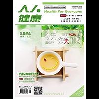 人人健康 月刊 2018年05期