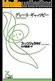 グレート・ギャッツビー (光文社古典新訳文庫)