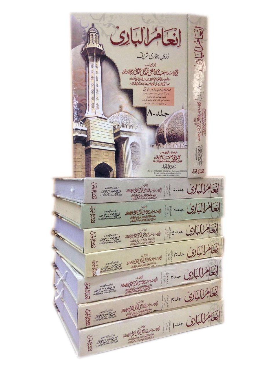 New Ina'am ul Bari Sharah Sahih Al Bukhari 8 Volume Set (Dars-e Bukhari by Mufti Muhammad Taqi Usmani) PDF
