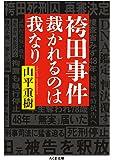 袴田事件 裁かれるのは我なり (ちくま文庫)