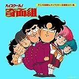決定盤「ハイスクール!奇面組」アニメ主題歌&キャラクター主題歌カバー集