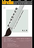 俳句を科学する: 自然科学的視点からのアプローチ (22世紀アート)