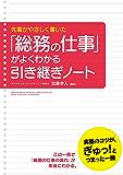 「総務の仕事」がよくわかる引き継ぎノート (中経出版)