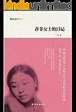 莎菲女士的日记 (字里行间文库)