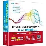 HTML5+CSS3+JavaScript从入门到精通(标准版)
