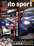 auto sport - オートスポーツ -  2018年 11/16号 No.1493