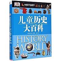 DK儿童历史大百科:权威历史百科全书