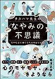 小学生 タカハマ先生のなやみの不思議 なやむほど強くなれるのはなぜ? (花まる学習会の本)