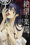 絶望の楽園(1) (講談社コミックス)