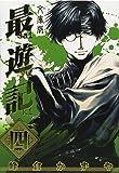 文庫版最遊記 4 (IDコミックス ZERO-SUMコミックス)