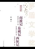 南渡记;东藏记;西征记 (茅盾文学奖获奖作品全集)