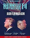 美朝元首会谈成败 香港凤凰周刊2019年第8期