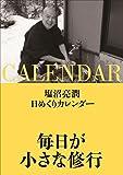 塩沼亮潤日めくりカレンダー「毎日が小さな修行」 ([実用品])