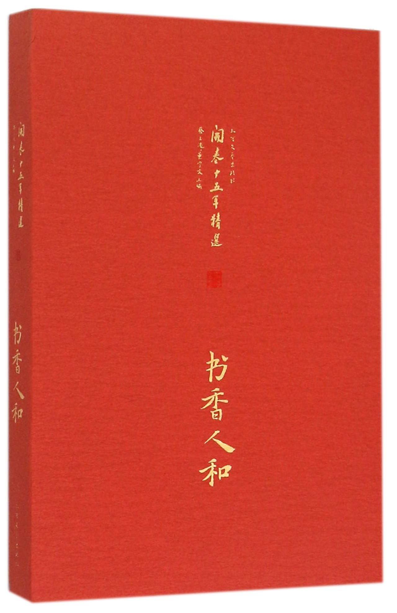 Featured scholarly and unwinding fifteen years(Chinese Edition) pdf epub