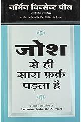 Josh Se Hi Sara Farq Padta Hai (Enthusiasm Makes the Difference in Hindi) Paperback
