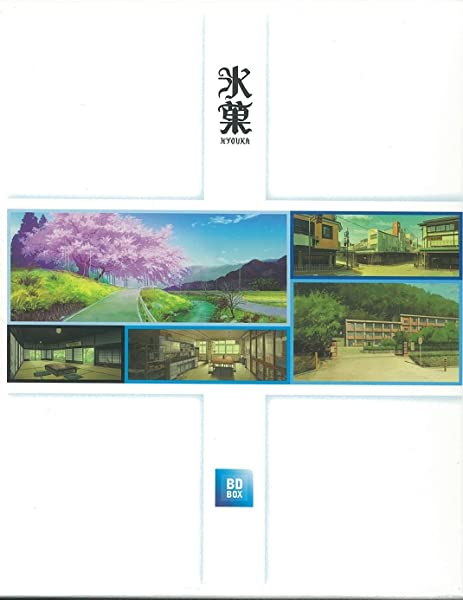 「氷菓」BD-BOX [Blu-ray]