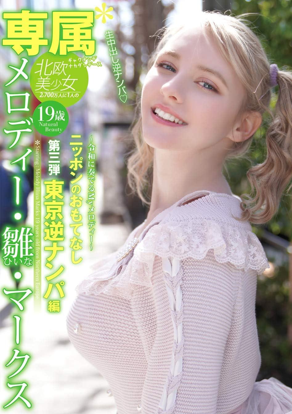 (専属)メロディー・雛・マークス ニッポンのおもてなし第3弾 東京逆ナンパ編 [DVD] [アダルト] メロディー・雛・マークス (出演), ひむろっく (監督) 形式: DVD