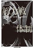 総力戦体制 (ちくま学芸文庫)