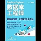 《数据库工程师》2015年金秋刊:数据库云图:微软欲风生水起