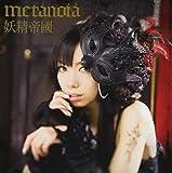 metanoia (DVD付)