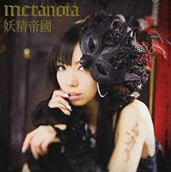 Amazon   metanoia (DVD付)   妖...